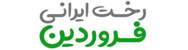 رخت ایرانی فروردین